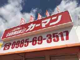 カーマン 三股店
