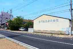 高橋製瓦株式会社