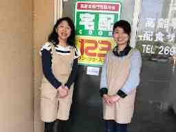 宅配クック123 新潟西店
