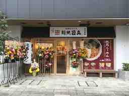 麺処 直久(ナオキュウ)