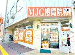 MJG接骨院 昭島院