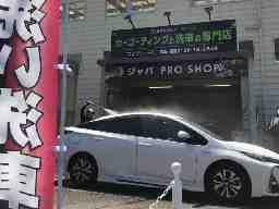 ジャバ PRO SHOP 大正店【阪神ゴルフセンター駐車場内】