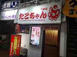 たこちゃん 甲府店