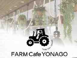 FARM cafe YONAGO