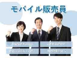 株式会社プロバイドジャパン 世田谷区エリア(成城学園前駅付近)
