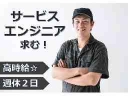株式会社プロバイドジャパン 兵庫エリア(多田駅)
