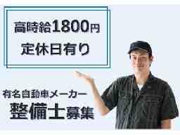 株式会社プロバイドジャパン 甲賀市エリア(水口駅)