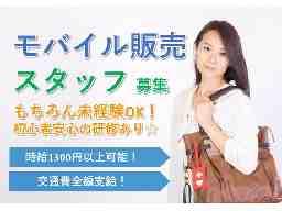 株式会社プロバイドジャパン 東金市エリア