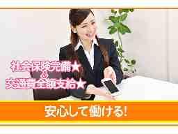 株式会社プロバイドジャパン 本社