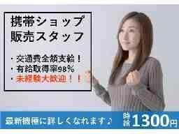 株式会社プロバイドジャパン 港区エリア(田町駅付近)