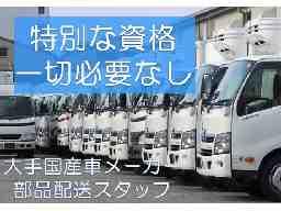 株式会社プロバイドジャパン 神戸市エリア(新在家駅)