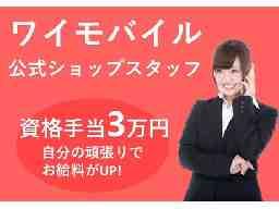 株式会社プロバイドジャパン 横浜市エリア(二俣川駅)