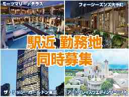 ザ・リッツ・カールトン東京 / 株式会社ファインスタッフ