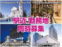 シェラトン都ホテル大阪 / 株式会社ファインスタッフ