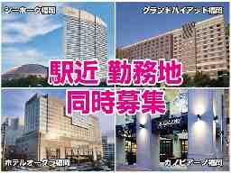 アゴーラ福岡山の上ホテル&スパ / 株式会社ファインスタッフ