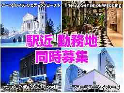 コンラッド大阪 / 株式会社ファインスタッフ