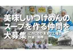 松富士食品所沢工場
