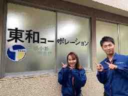 株式会社東和コーポレーション 武蔵小杉営業所