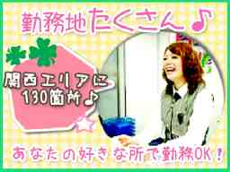 株式会社クインテット※ 大阪駅