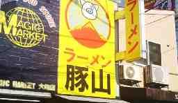 ラーメン 豚山 大船店