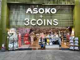 ASOKO+3COINS(アソコプラススリーコインズ) 広島本通店