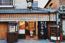 松治郎の舗 伊勢おはらい町店
