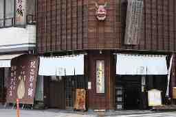 松治郎の舗 松阪本店