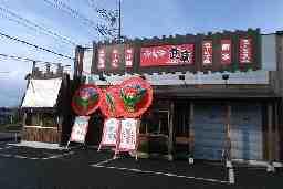 ちゃーしゅうや武蔵 上田原店