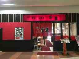 ちゃーしゅうや武蔵 アピタ静岡店