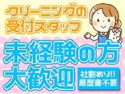 クリーンショップおくむら 伊勢田マツヤ店