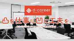 ディーキャリア 札幌オフィス