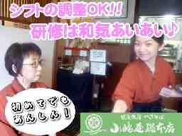 小嶋屋総本店 小針店