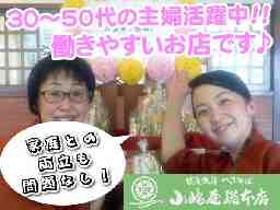 小嶋屋総本店 長岡喜多町店