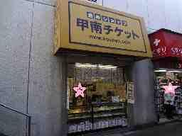 甲南チケット 京阪京橋店