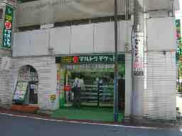マルトクチケット神田北口店