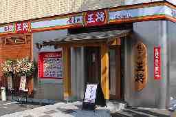 餃子の王将 島内店