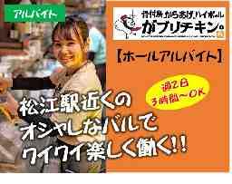 がブリチキン。松江駅前店