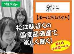 茜どき松江駅前店