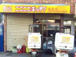 ニコニコキッチン京都西店