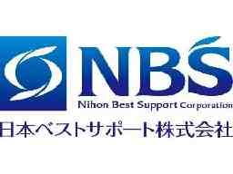 日本ベストサポート株式会社 SIサポート事業部