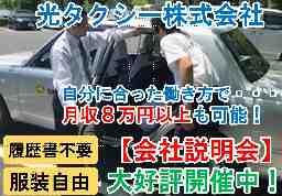 光タクシー株式会社