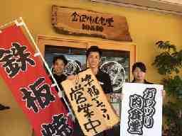 金沢牛たん食堂 10&10