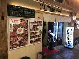 百番街 魚菜屋