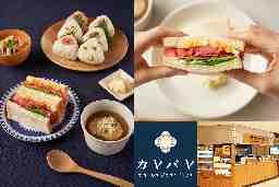 手作りむすびとサンドイッチ カヤバヤ 横浜ランドマーク店