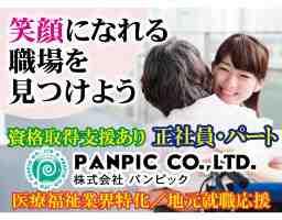 株式会社 パンピック 紹介事業部