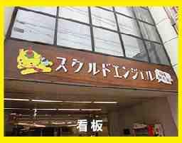 スクルドエンジェル保育園_稲毛駅前園