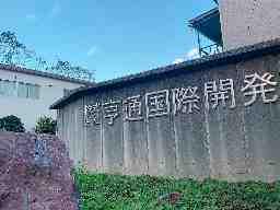 株式会社亨通国際開発