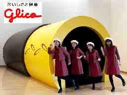 グリコマニュファクチャリングジャパン株式会社 グリコピア神戸