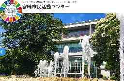 宮崎市民活動センター