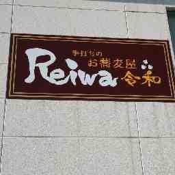 手打ちのお蕎麦屋Reiwa 令和